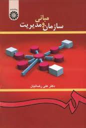 پاو وینت مدیریت و کارآفرینی (فصل اول کتاب مبانی سازمان و مدیریت رضائیان)