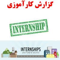 گزارش کارآموزی تولید لوازم مخابراتی در شرکت نقوسان